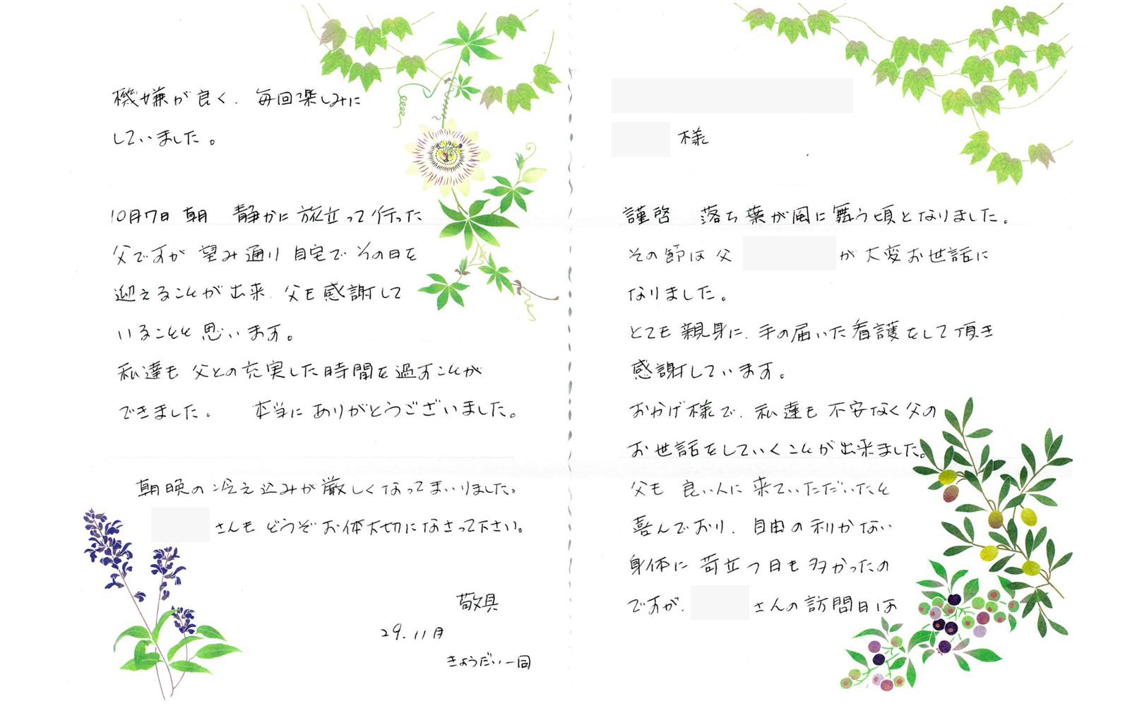 の 先生 の へ 手紙 お礼